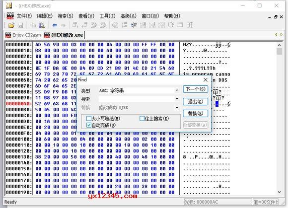 打开C32asm软件,随后将需要修改的软件拖入到C32asm里面,选择十六进制模式点击确定。