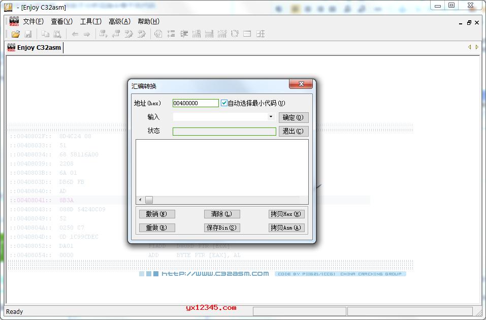 c32asm汇编转换界面截图