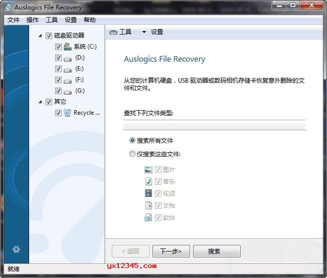 Auslogics File Recovery中文版_恢复已删除或丢失破坏的文件