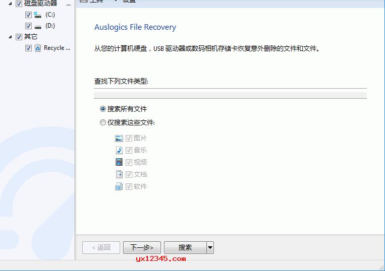 Auslogics File Recovery软件使用方法