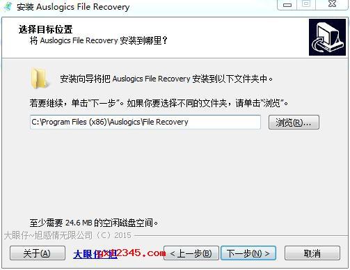 双击file-recovery-setup.exe安装程序开始安装,选取软件的安装目录。