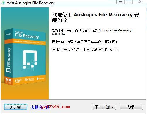 Auslogics File Recovery V9.3中文版安装方法