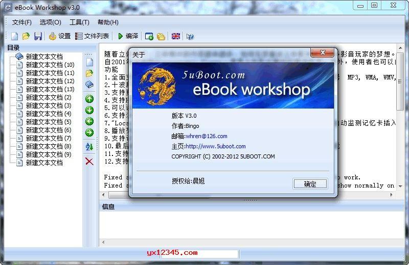 exe电子书制作软件_ebook workshop破解版