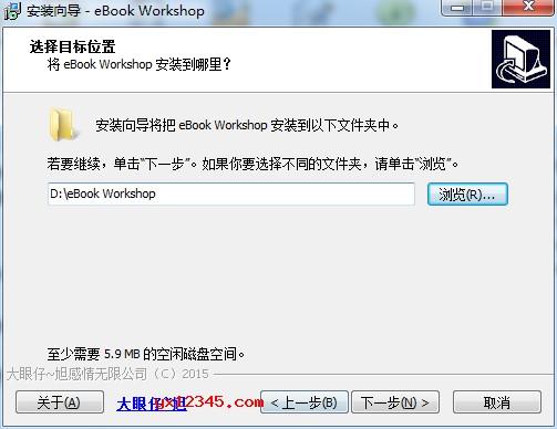 运行ebook3.0.exe安装程序开始安装,选取软件安装目录,一直点击下一步。