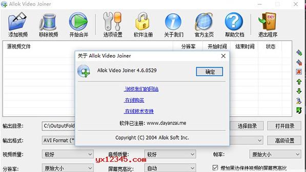 Allok Video Joiner合并分割视频文件教程