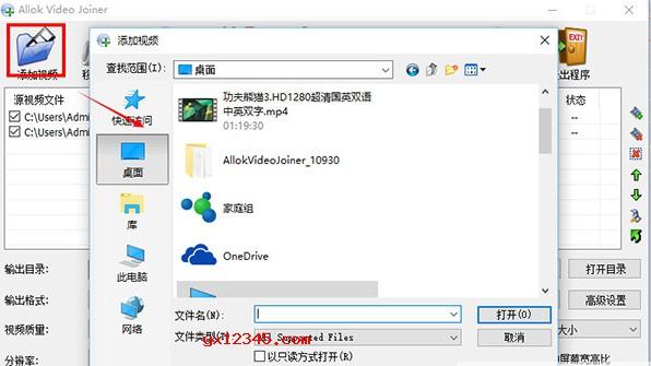 """打开软件,点击左上角的""""添加视频""""按钮,将需要合并的视频文件导入进软件中。"""