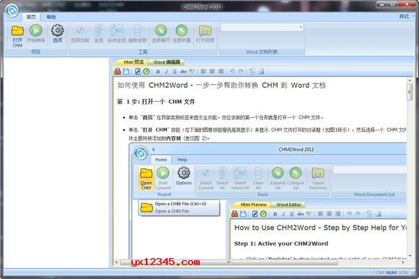 chm2word软件使用方法