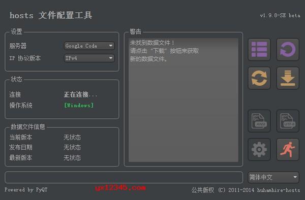 hosts文件配置修改器_HostsTool电脑版