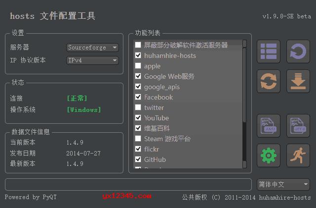 HostsTool电脑版软件主界面截图