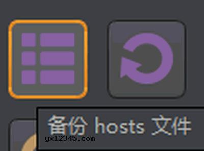 备份当前host文件