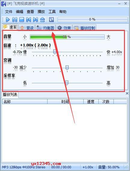 打开软件,第一步导入需要播放的音频文件,随后调节播放速度与均衡器。