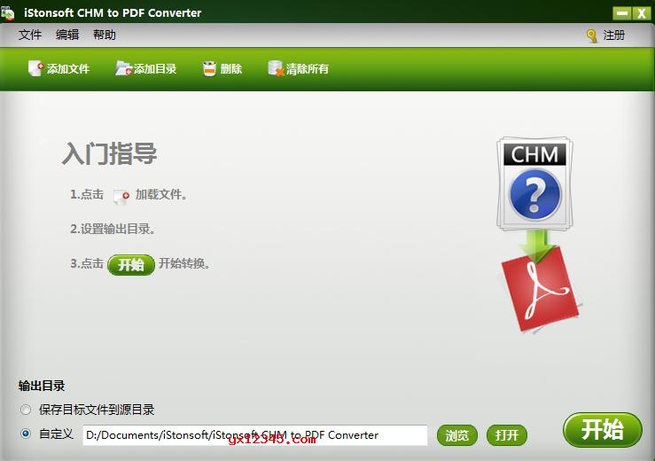 CHM转PDF工具_iStonsoft CHM to PDF Converter