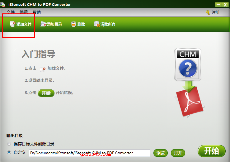 使用iStonsoft CHM to PDF Converter将CHM文件转换成PDF格式教程