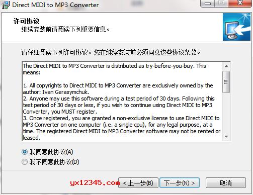 双击midi2mp3_setup.exe安装程序开始安装