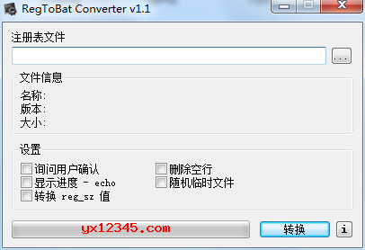 reg文件转bat工具_RegToBat Converter_reg注册表文件转bat批处理
