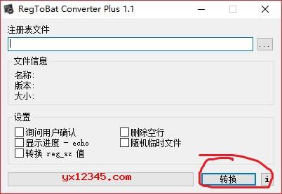 """最后点击""""converter""""按钮开始转换"""