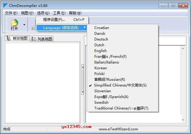 ChmDecompiler反编译CHM文件教程