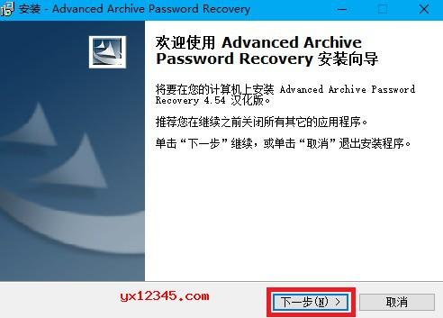 ARCHPR 4.54破解版安装方法