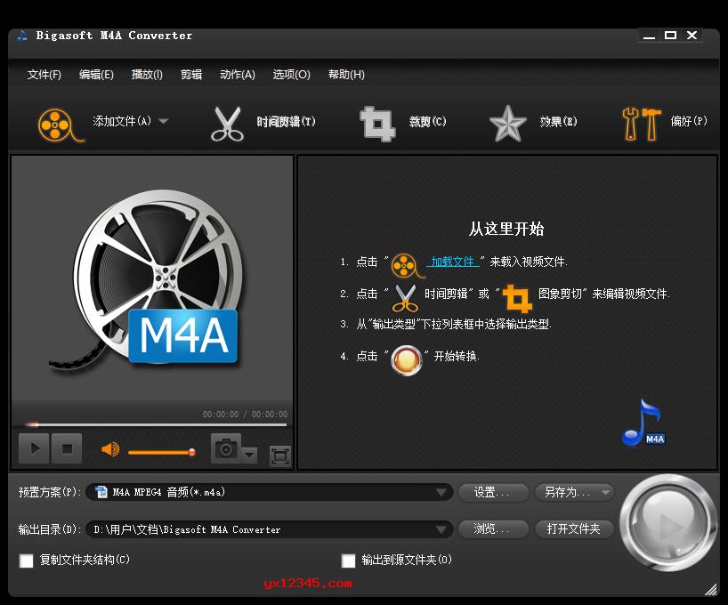 m4a格式转换器_bigasoft m4a converter_M4A转MP3、WAV等