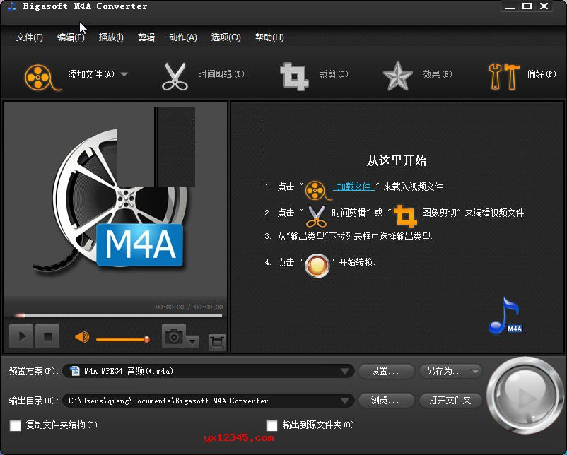 Bigasoft M4A Converter软件主界面截图