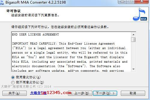 """选择""""我同意""""安装许可协议,点击下一步。"""