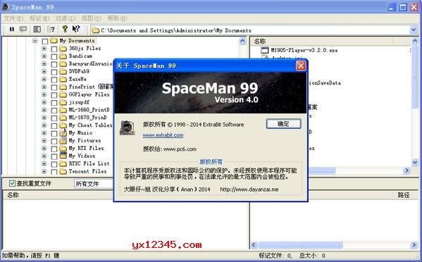 spaceman 99破解版注册信息截图