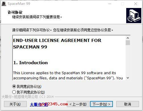 解压后双击spcman404.exe安装程序开始安装