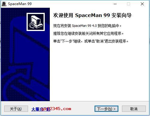 spaceman 99破解版安装方法