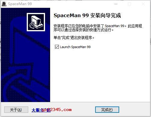 软件安装完成。