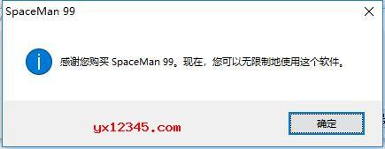 当用户名与序列号中全部输入:yx12345,点击确定按钮激活就OK了。