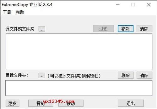 extremecopy pro中文破解版_文件快速拷贝/复制/移动工具