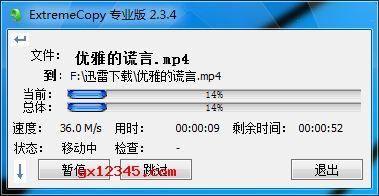 ExtremeCopy复制文件中截图