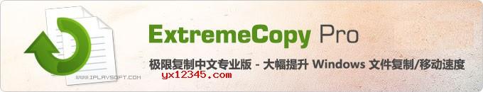 ExtremeCopy Pro软件海报