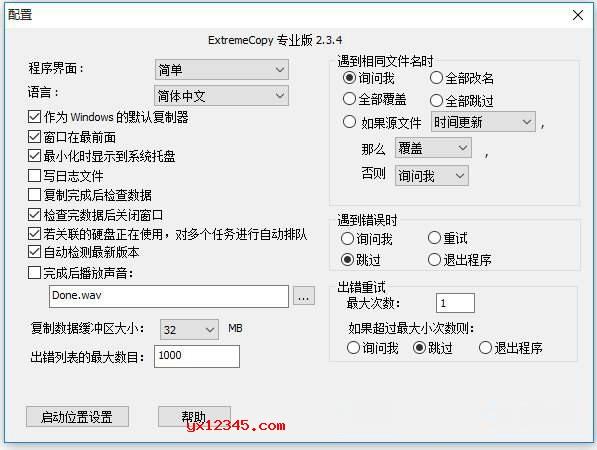 ExtremeCopy配置界面截图