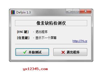 defpix中文版_电脑屏幕坏点、显示器坏点测试检测工具
