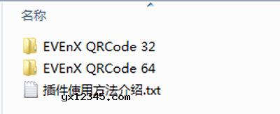 QR Code Generator二维码滤镜插件安装方法