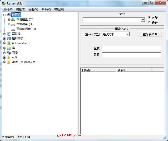 RenameMan汉化版_批量文件、文件夹重命名工具