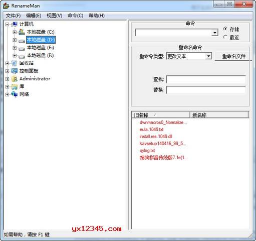 RenameMan中文界面截图