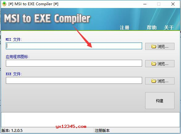 MSI to EXE Compiler软件使用方法