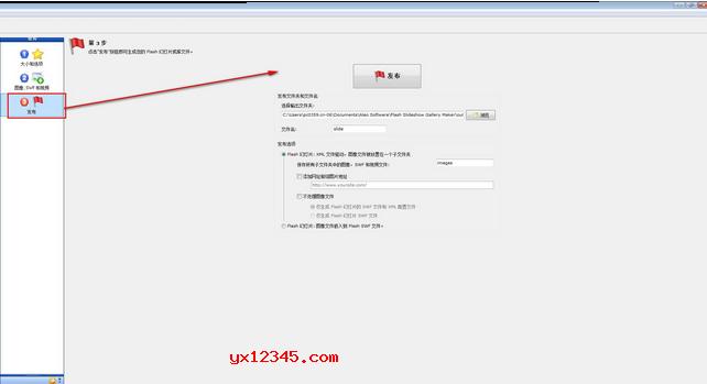 到发布界面输入的文件夹位置选择,名字的设置,多种功能的选项设置等信息。