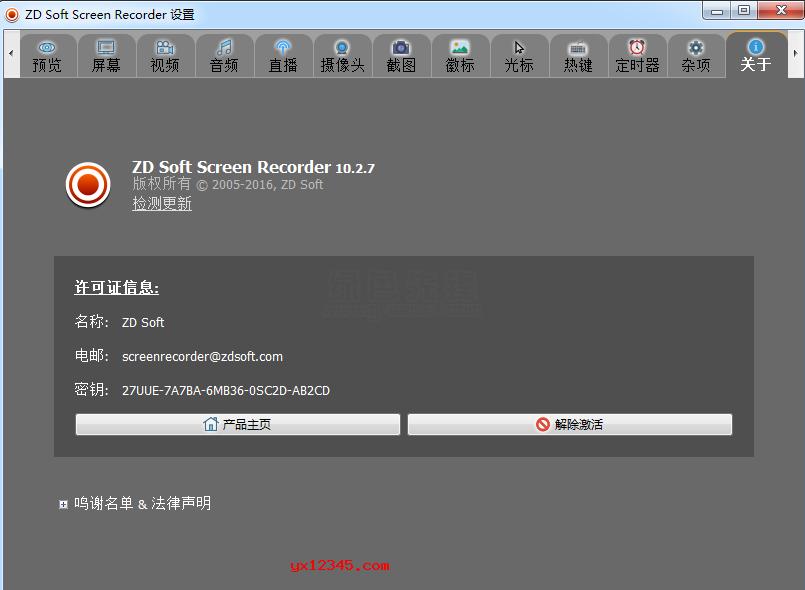 zd soft screen recorder破解版许可证信息截图