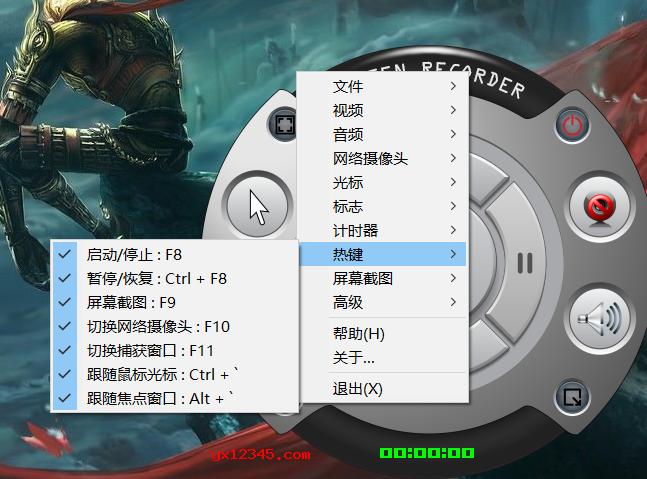 zd soft screen recorder软件完整菜单截图