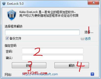 ExeLock为电脑应用程序加密码教程