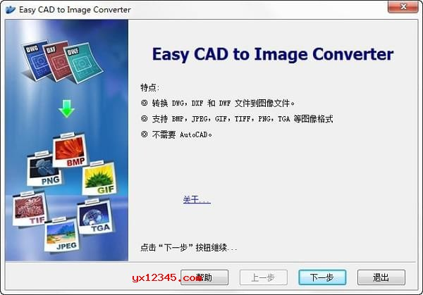 DWG,DXF,DWF等CAD文件转图片软件_Easy CAD to Image Converter