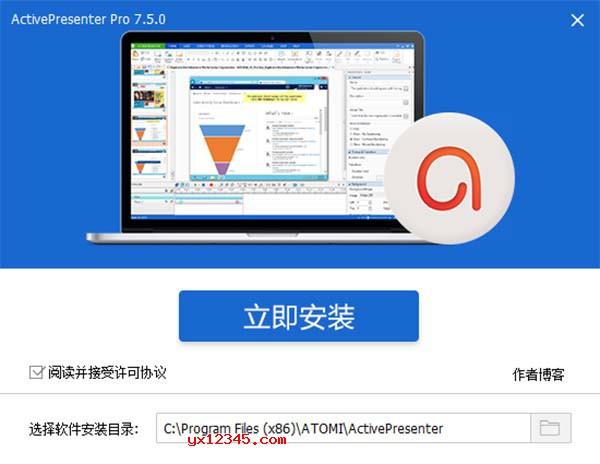 activepresenter V7.5.12 中文破解版安装方法
