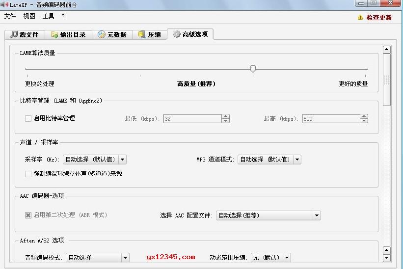 lamexp绿色版高级选项界面截图