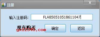 解压后找到PPR.exe双击打开,点击注册按钮。
