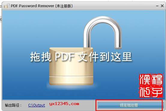 pdf password remover破解激活方法