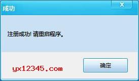 把注册码覆盖到注册界面,点击确定。