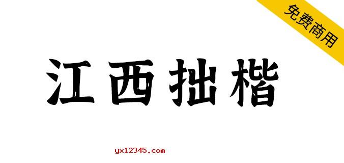 江西拙楷字体样张